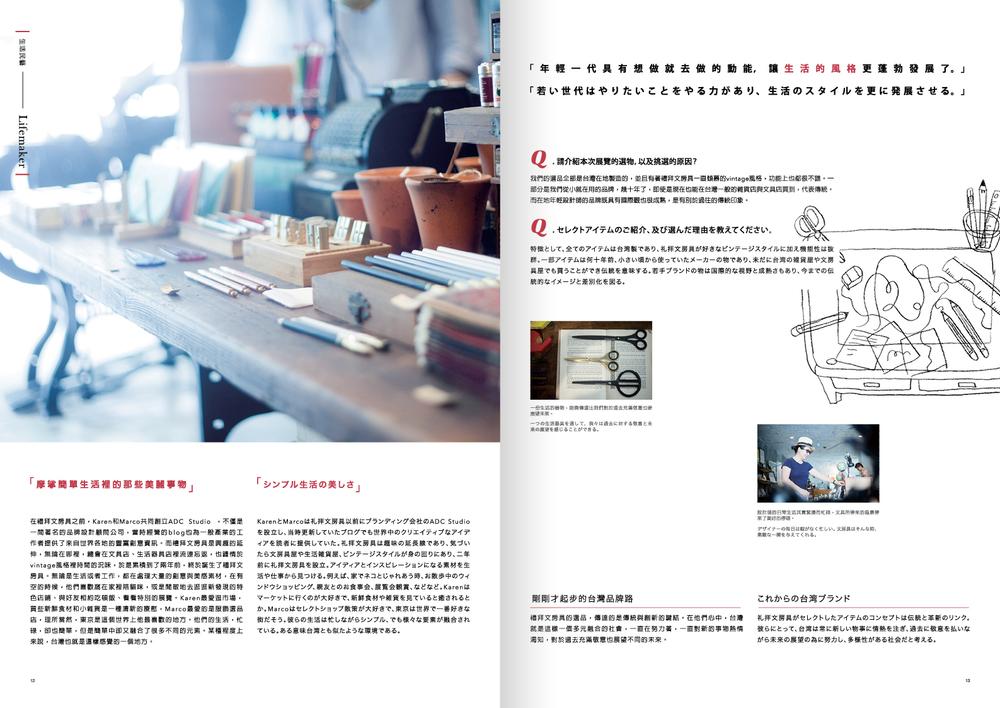 kizuna booklet_0628_outline7.jpg