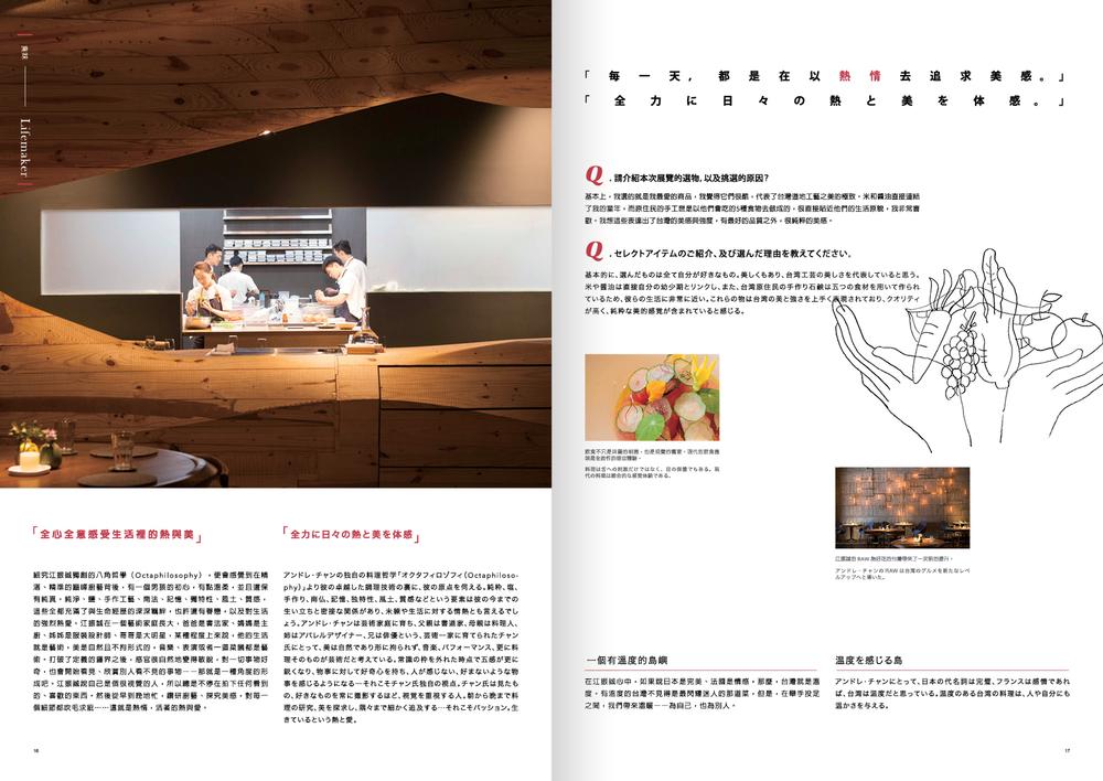 kizuna booklet_0628_outline9.jpg