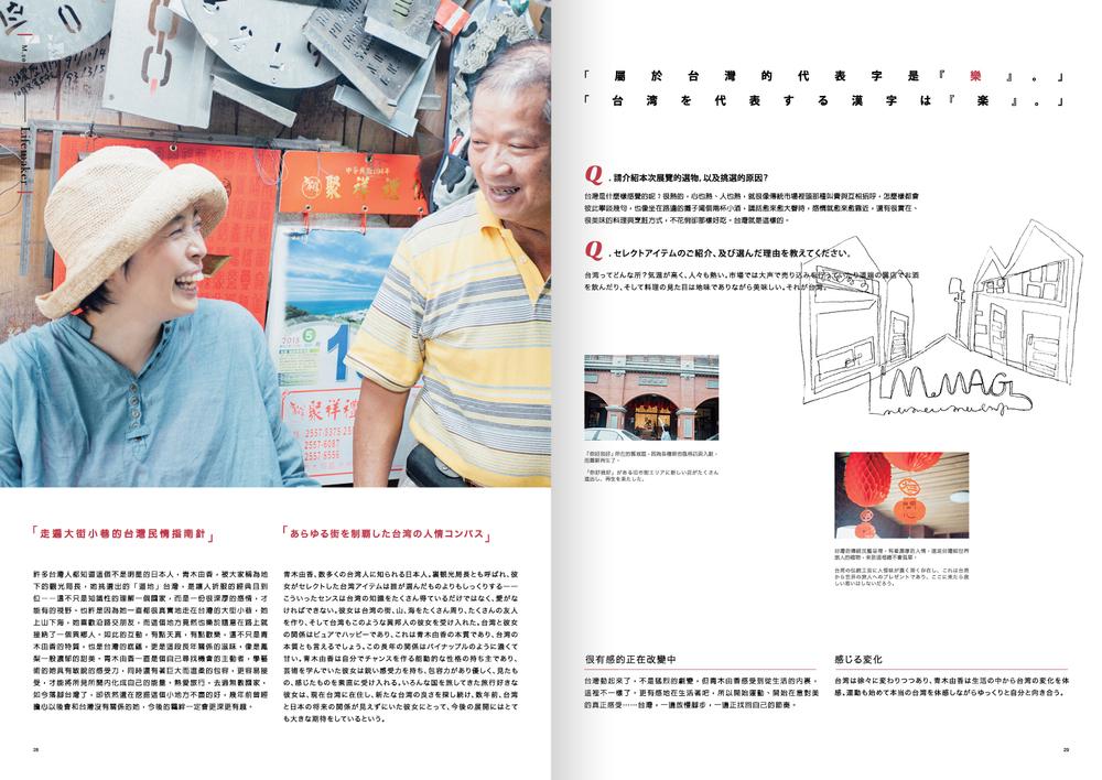 kizuna booklet_0628_outline15.jpg