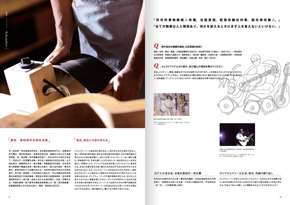 kizuna booklet_0628_outline13.jpg
