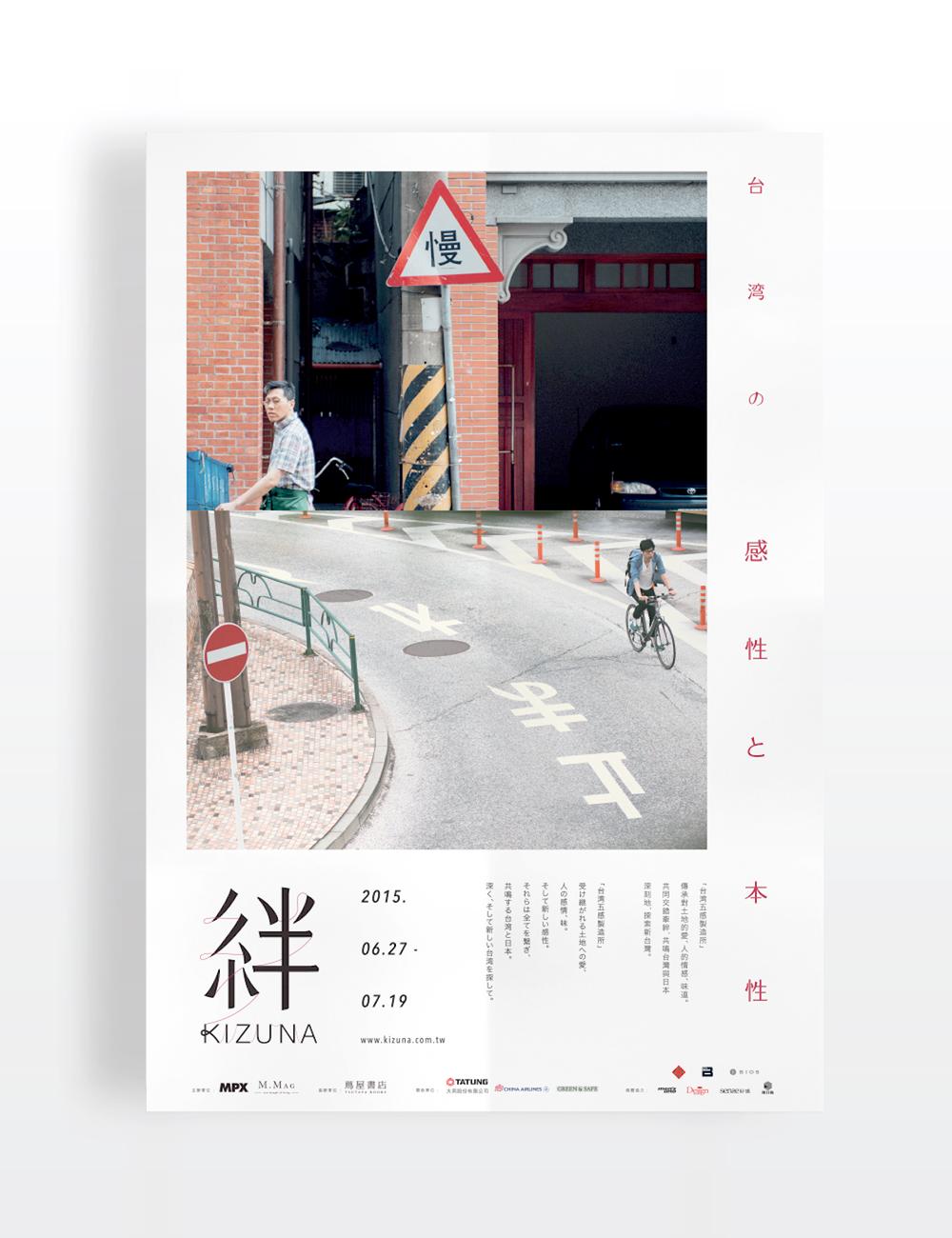 kizuna_Poster.png