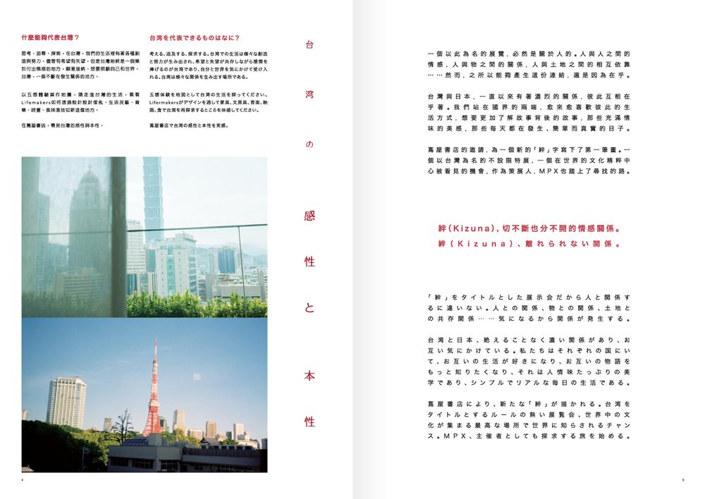 kizuna-booklet_0628_outline3_S.png