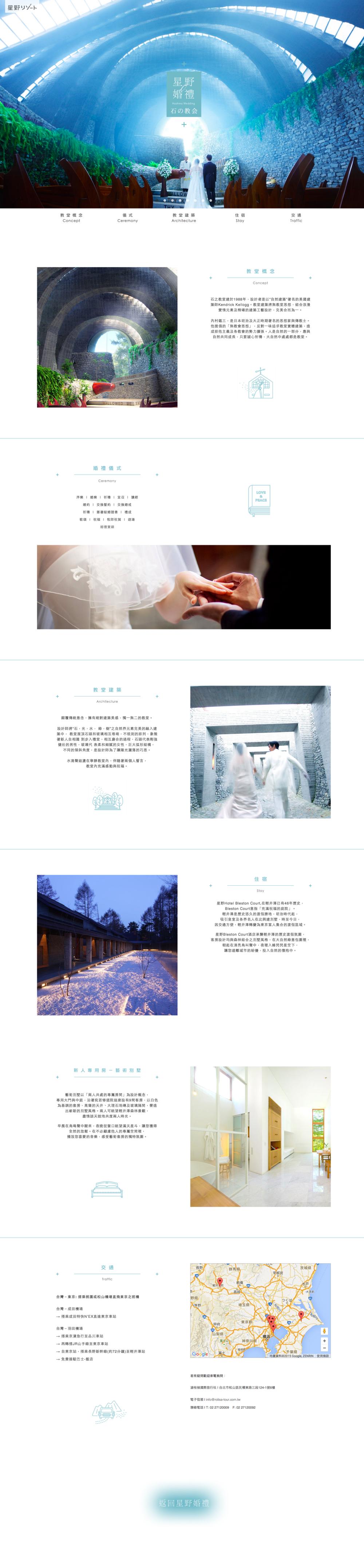 星野婚禮_stone.png