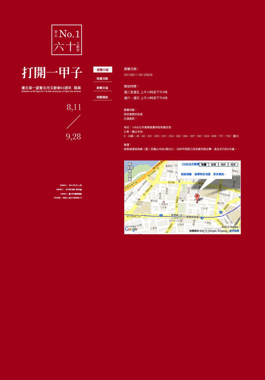 展覽交通.jpg