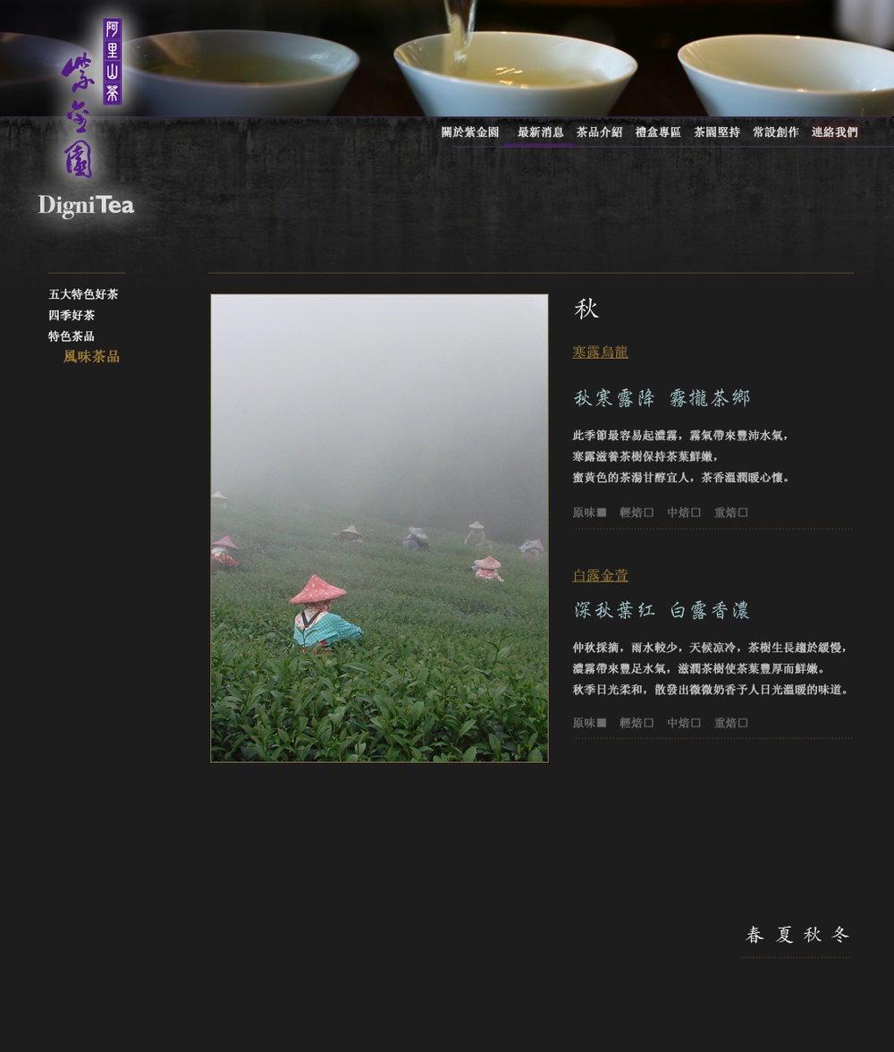 四季_內文Sub3_秋.jpg