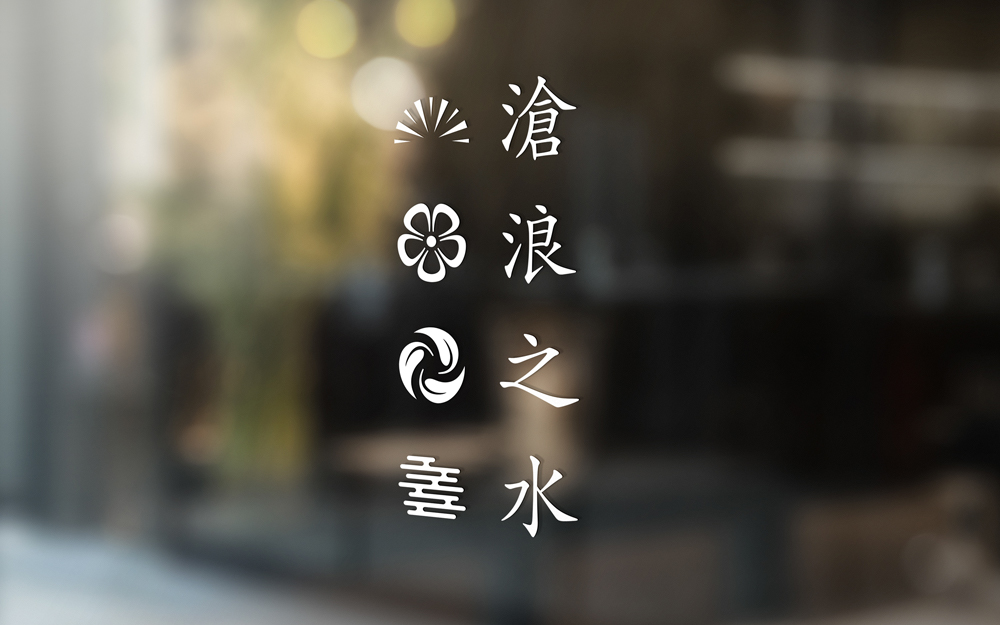滄浪之水 —A modern take on the Chinese teahouse