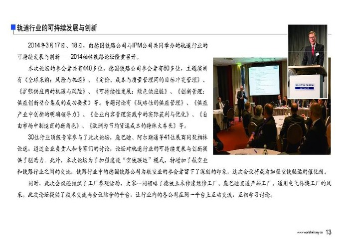 Chinese World Railway Magazine, on RAILWAY FORUM 2014