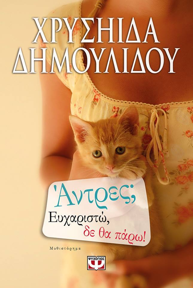 Eyxaristw den tha parw by Xryshida Dhmoylidoy.jpg