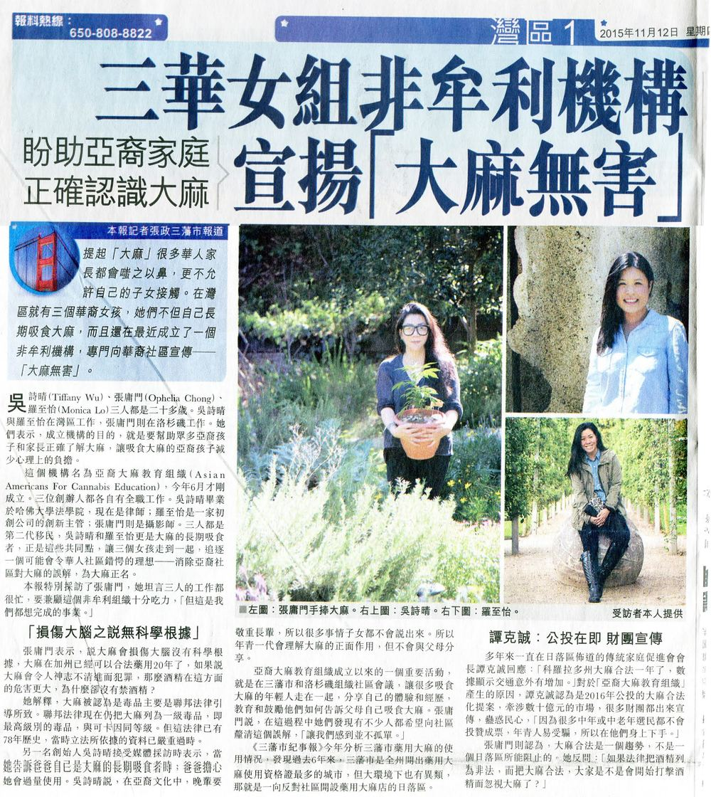 Featured in Sing Tao Daily