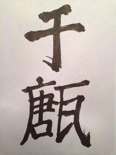 Yu Tang Caligraphy