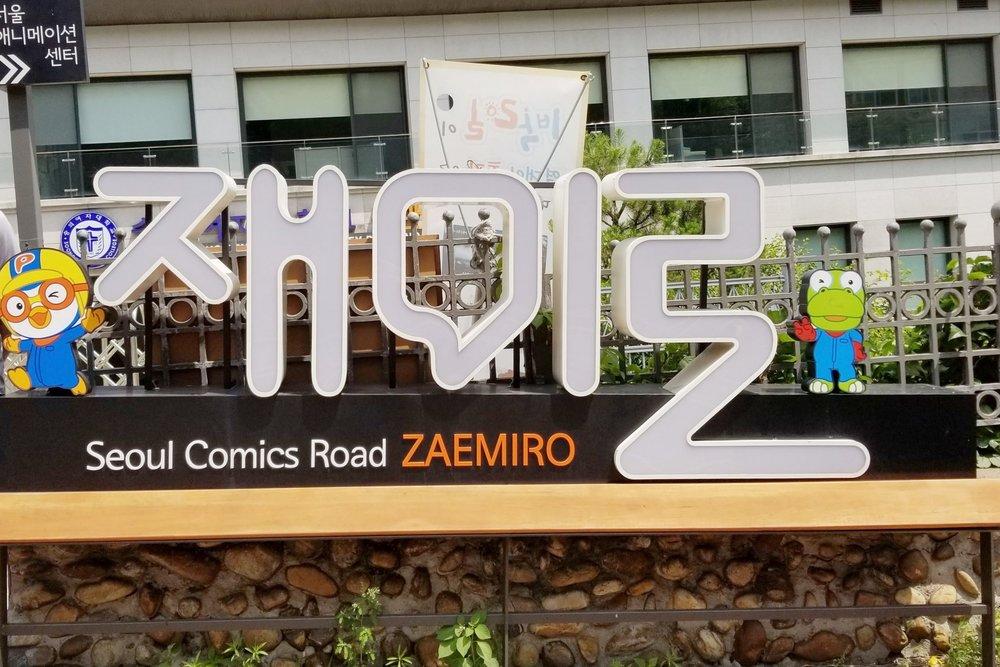 Seoul Comics Road