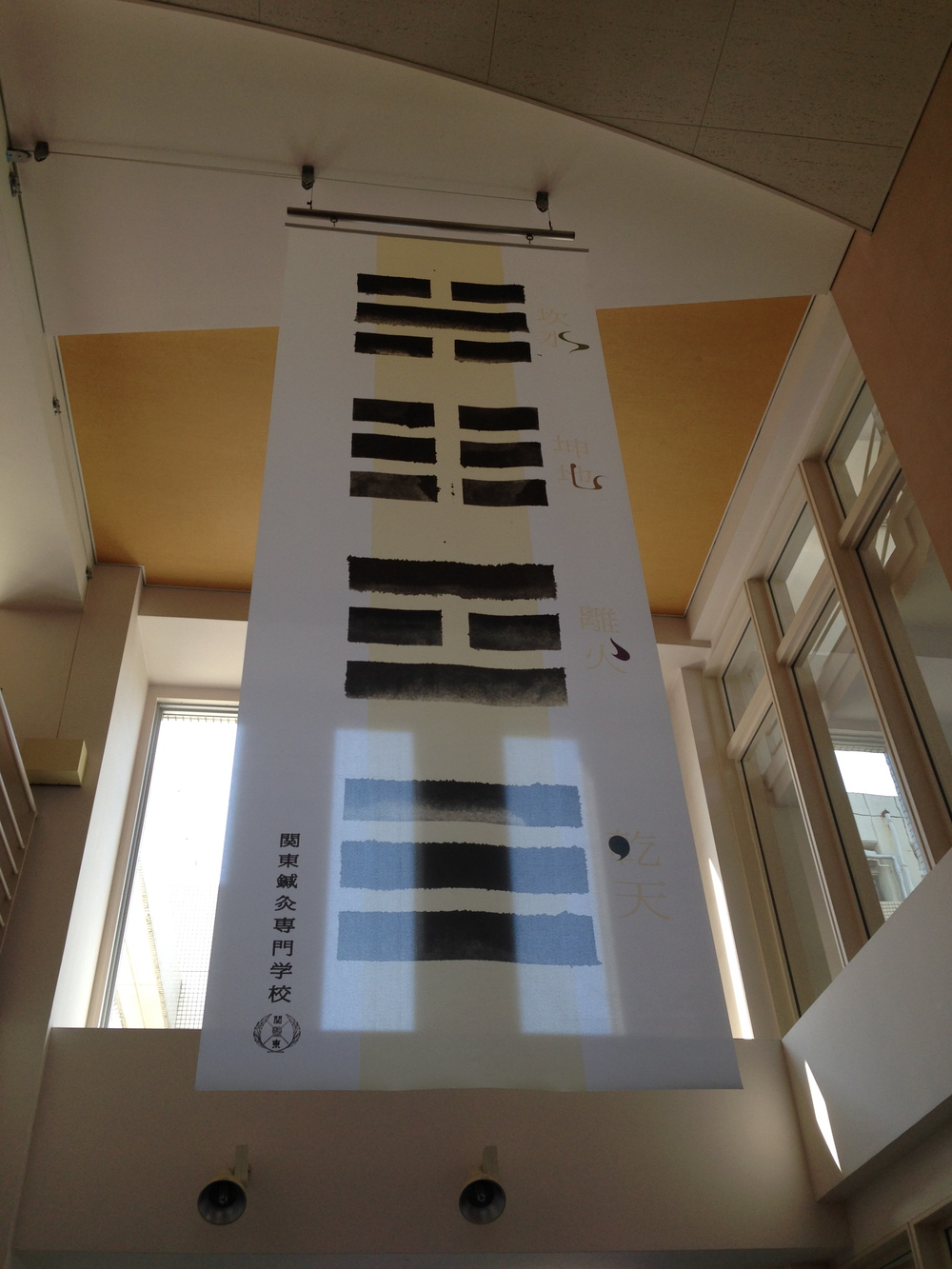 i Ching Banner, Kanto College