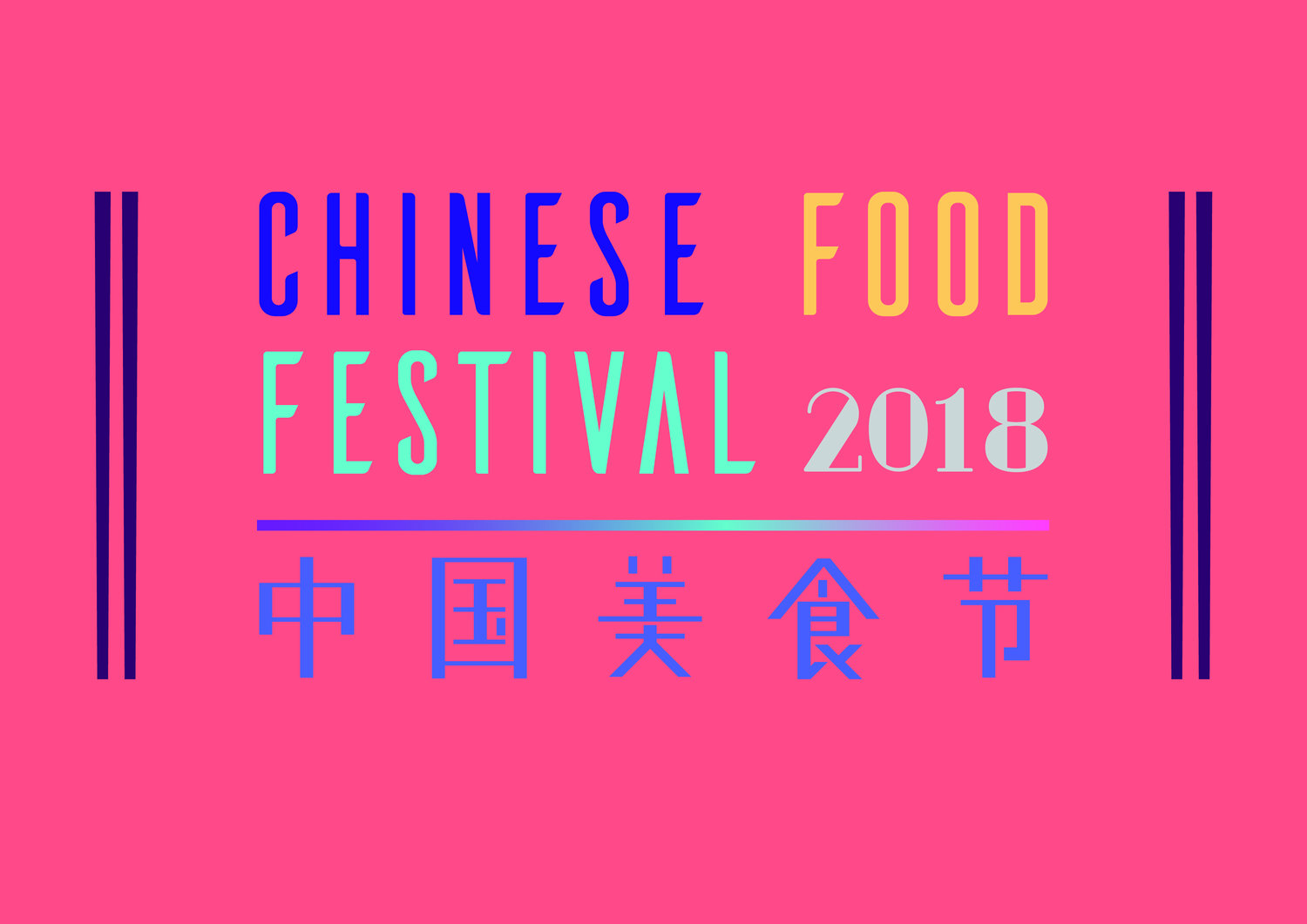 2018 Chinese Food Festival