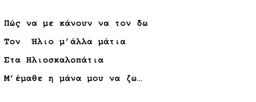 μαντινάδα