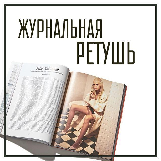 ЖУРНАЛЬНАЯ РЕТУШЬ @magicarms.ru ⠀ •  Все журналы состоят из фотографий. Это может быть интервью с известной личностью, лукбук к новому сезону или просто изображения новых актуальных товаров. ⠀ •  Мы можем вам помочь со всем из этого. Вам не нужно искать разных людей, разбирающихся во всех сферах. Мы уже нашли всех, подходящих людей за вас. Вам осталось только написать нам и описать задачу. ⠀ Пиши в Директ или на почту managers@magicarms.ru и мы обсудим твой заказ и сделаем бесплатный тест. ⠀ ♡ Подписывайся на @magicarms.ru, чтобы сэкономить себе время на обработке фотографий! ⠀ #MagicArms #retouch #retouchstudio #retouching #photoretouching #productphoto #ретушь #ретушьфото #агенстворетуши #студияретуши #обтравка #обработкафото #цветокоррекция #фотостудия #ретушеры #журнальнаяретушь