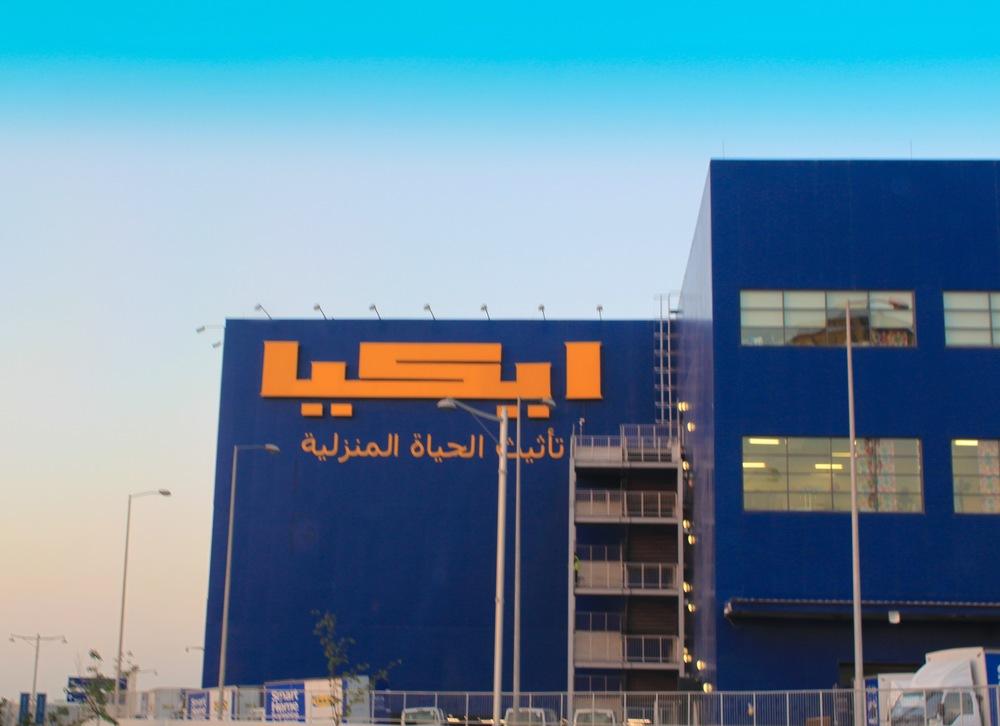 Ikea in Arabic