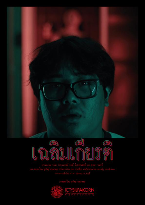 Chaloemkiat - Poster.jpg