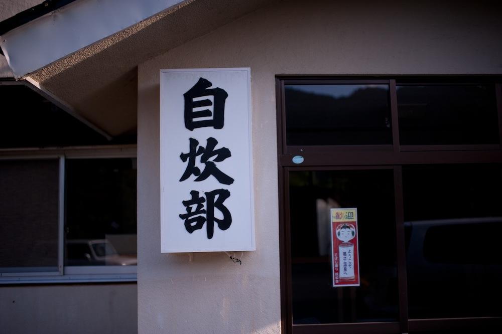 SATONOWA_0372.JPG