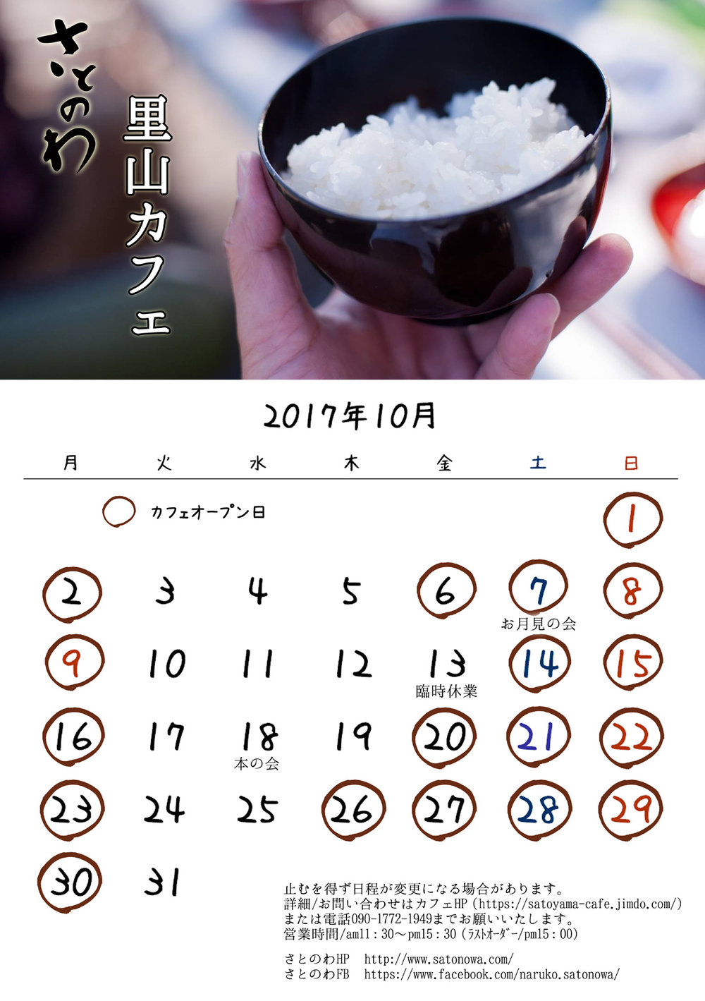 10月_オモテ.jpg