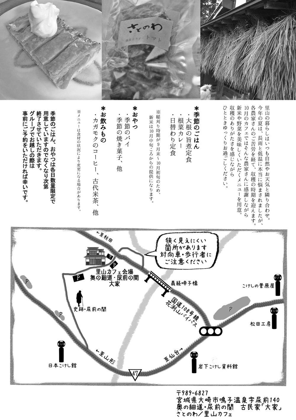 10月_ウラ.jpg