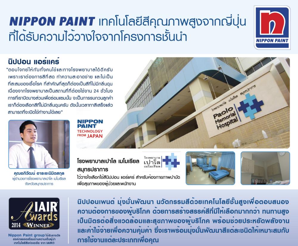 AW_MAG_AD_NIPPON
