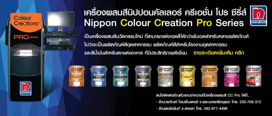 nippon paint cc pro series