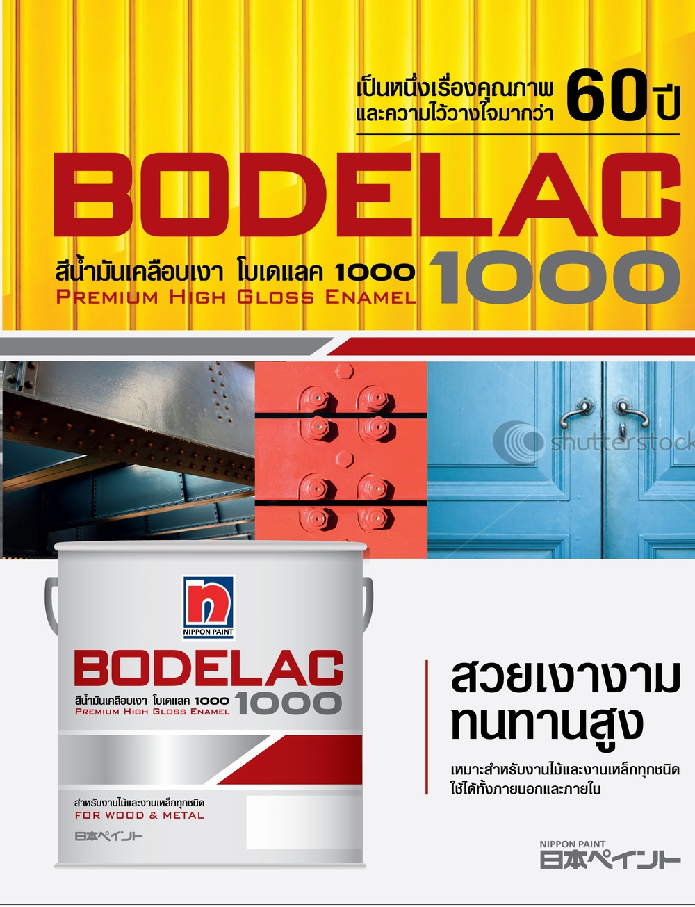 Bodelac 1000