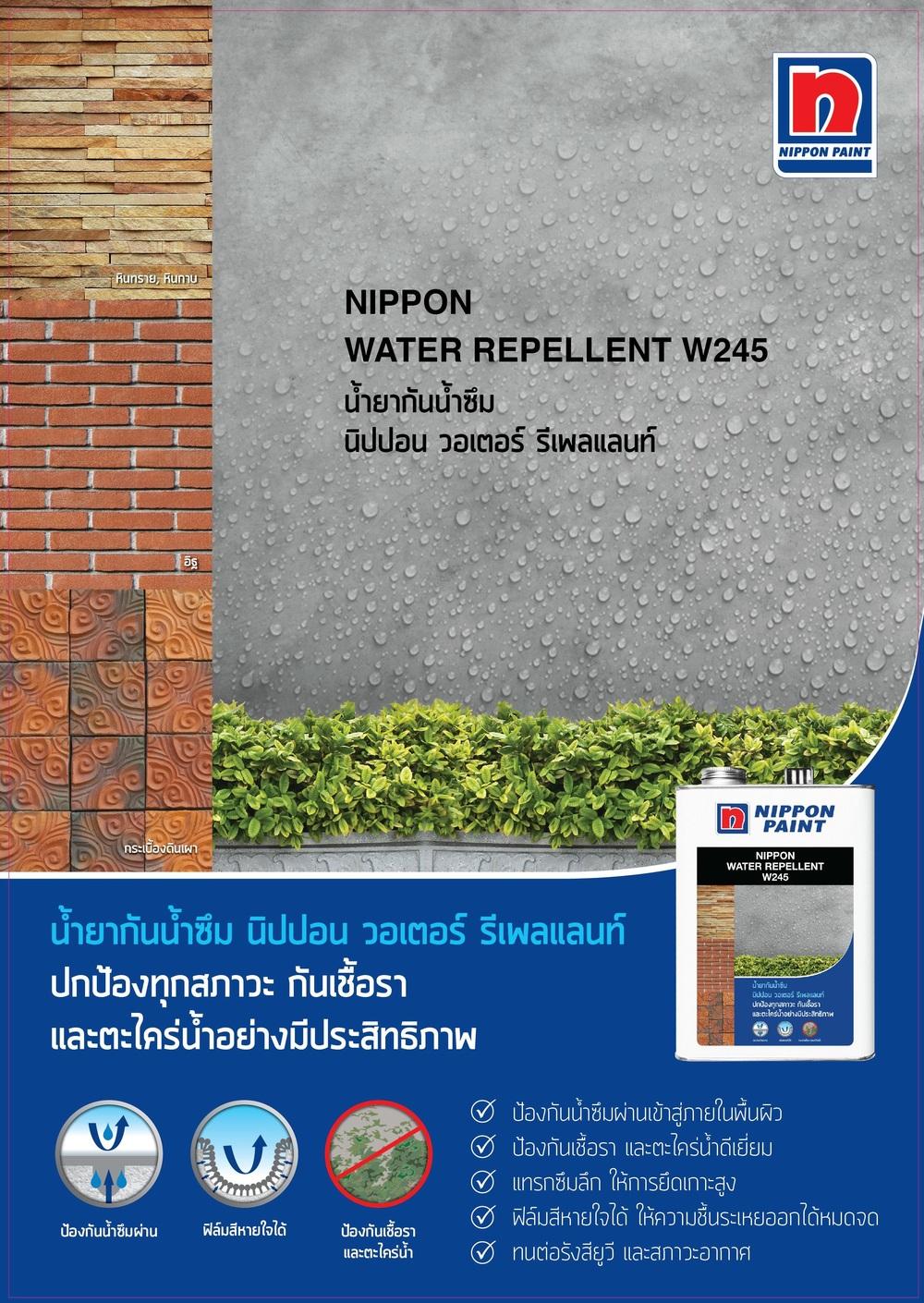 Leaflet_NP_WaterRepellent