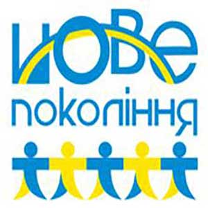 New Generation International Charitable Fund (Nove Pokolinnya), Our Ukraine-based sister organization executes our programs and projects in Ukraine. Visit their website  here.