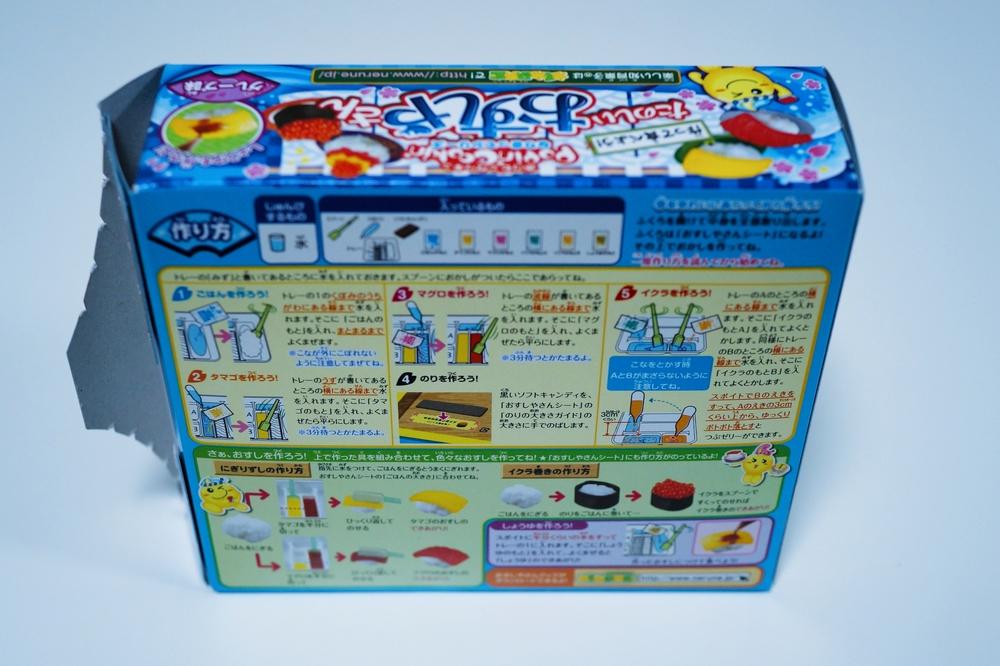 sushi_DSC00641.jpg