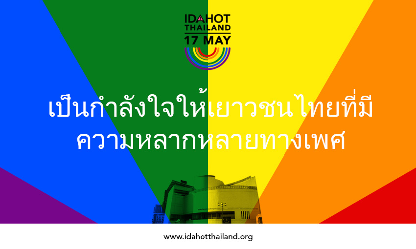 stand-up-speak-out-and-support-lgbti-thais-TH.jpg