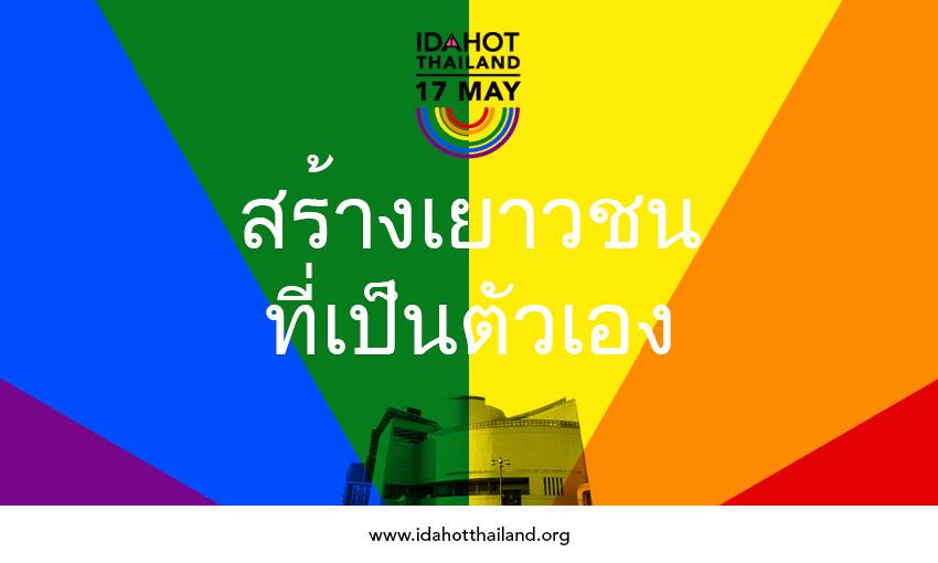 support-lgbti-youth-TH.jpg