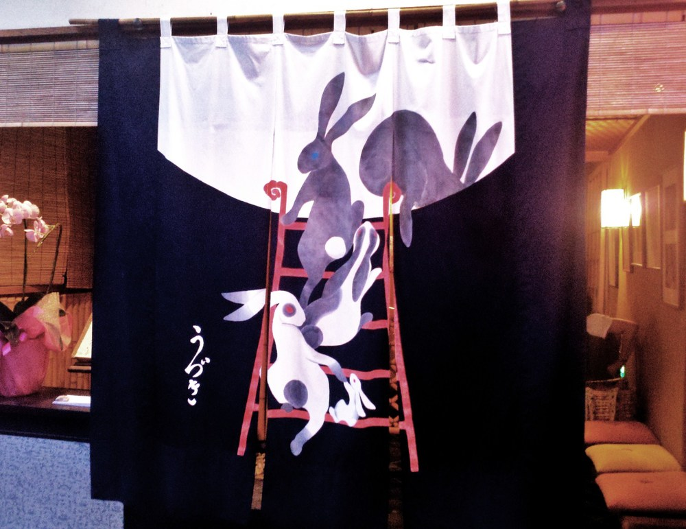 3-panel noren (curtain). Pontocho restaurant. [ source ]