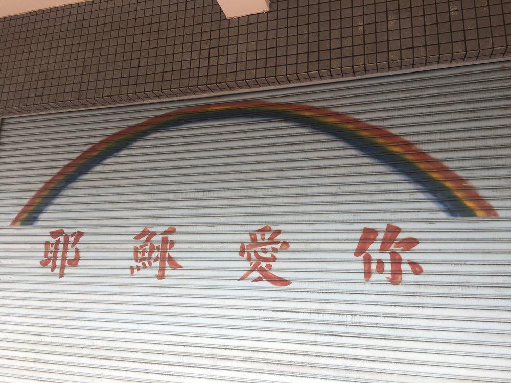 The Neighborhood Corner garage door