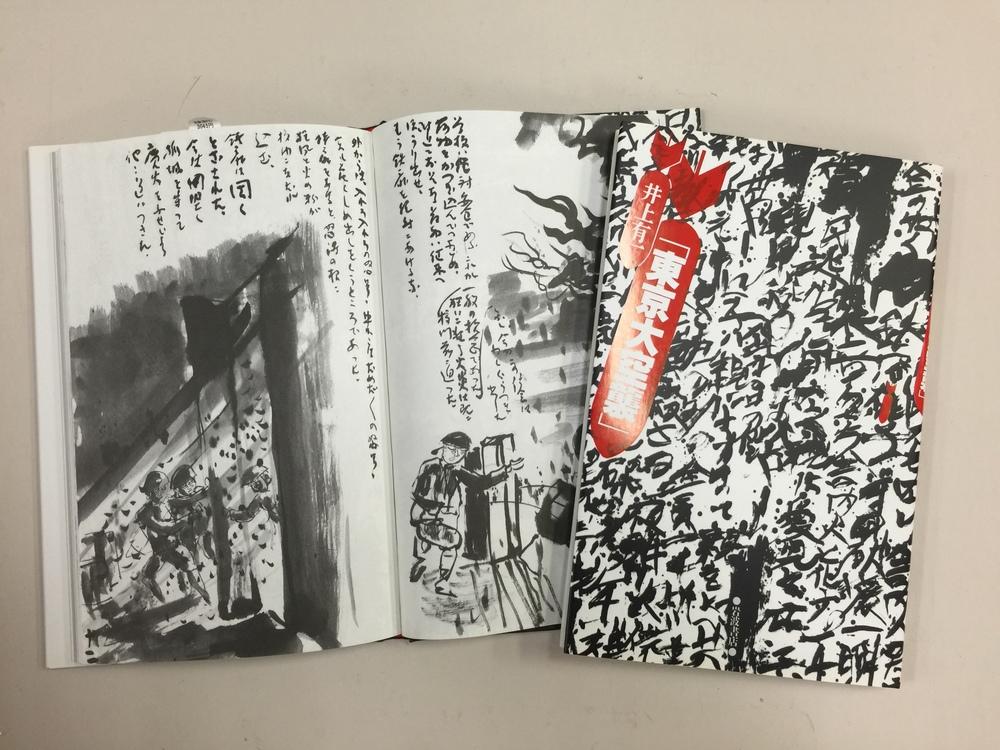 yuichi_Tokyo-bombed_book
