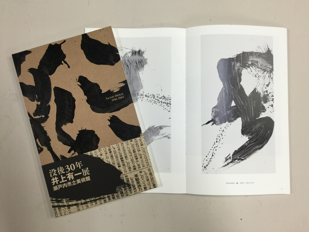 yuichi_setuchi-museum_exhibition_catalog