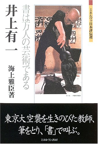 yuichi_biography_hyoden_book