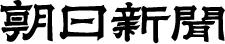 4_asahi_logo.jpg