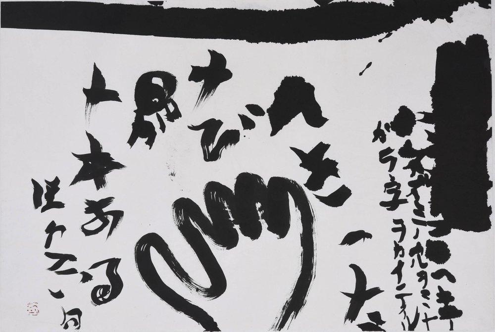 爪きったゆび | Tsume kitta yubi