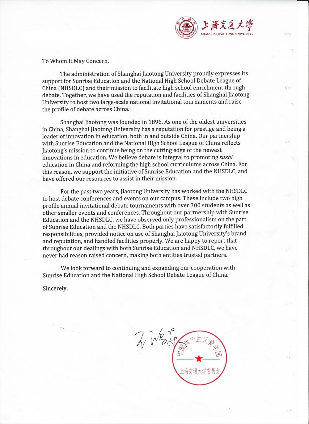 SJTU Letter.jpg