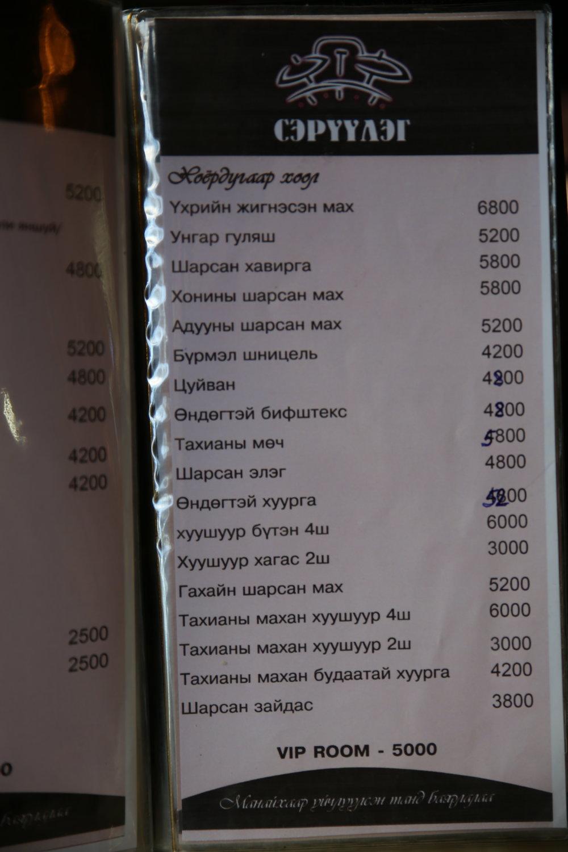 1€ = 2330 MTN, eli gulassi ravintolassa irtoaa noin 2,5 eurolla