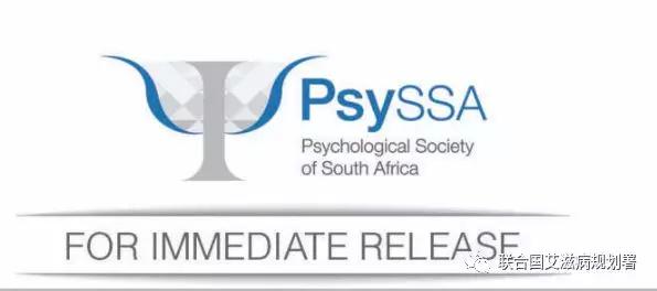 南非心理学会