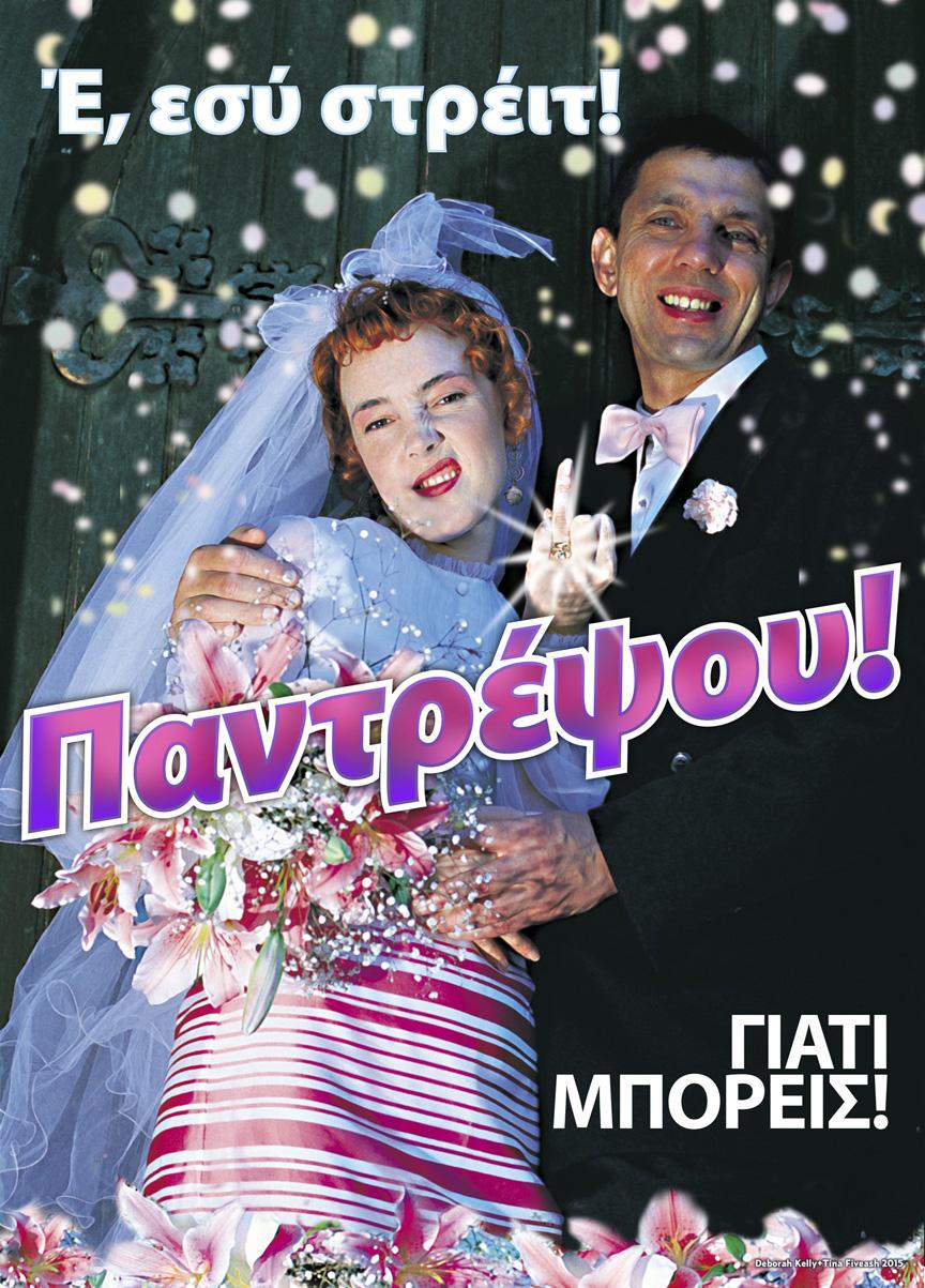 HEY-HETERO-GET-MARRIED-GREEK.jpg