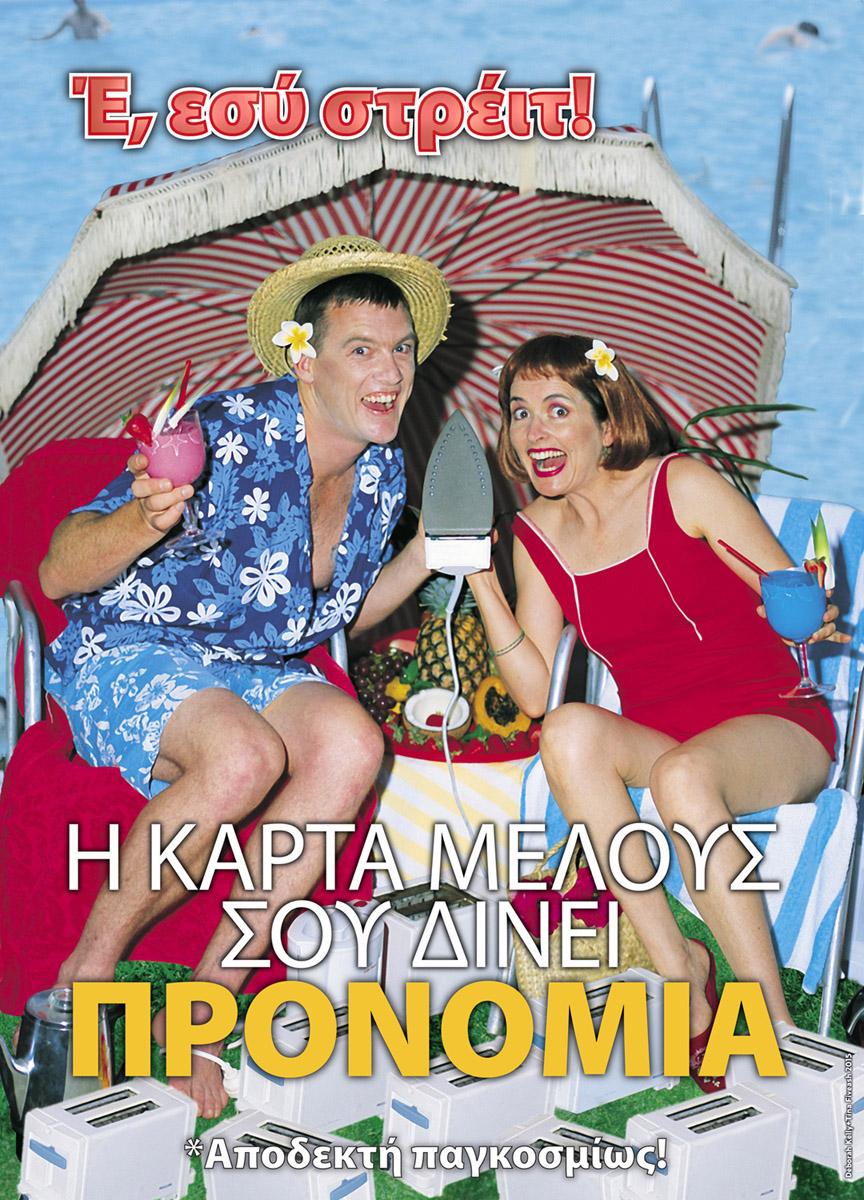 HEY-HETERO-MEMBERSHIP-GREEK.jpg