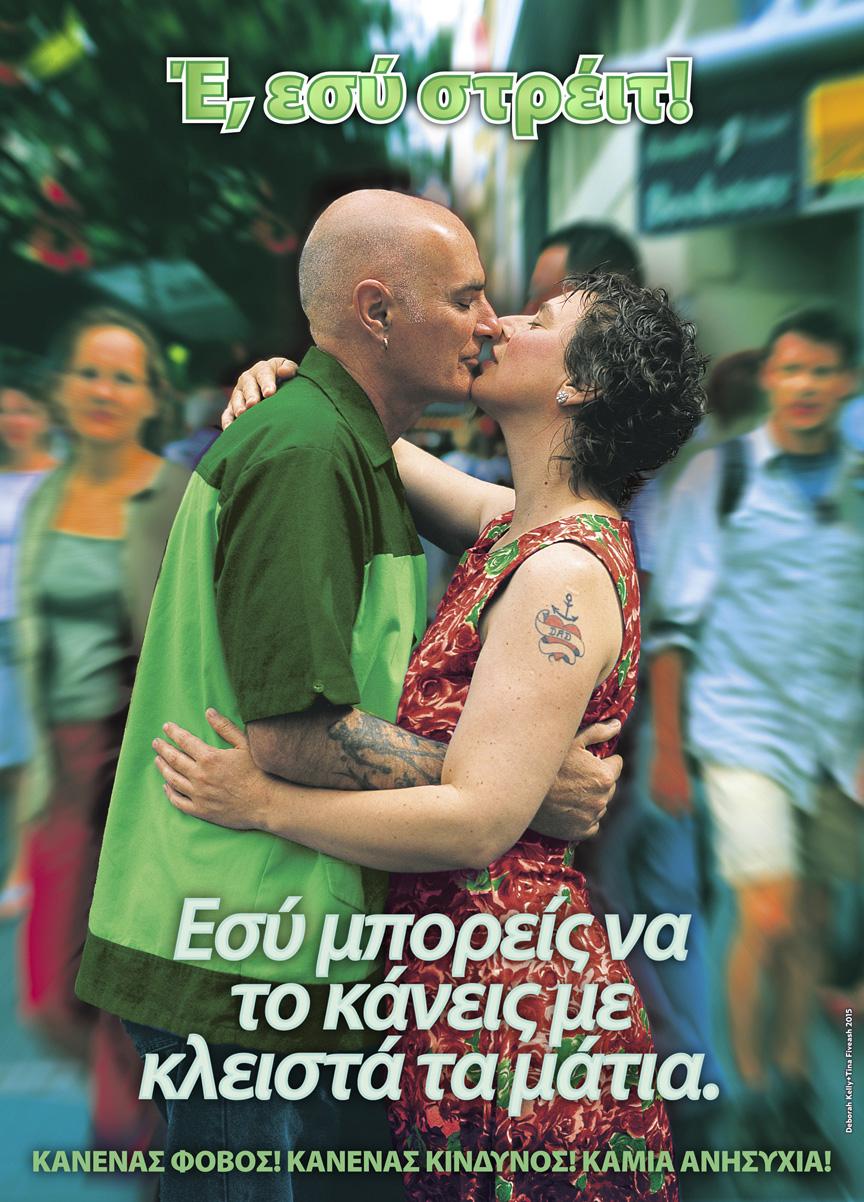 HEY-HETERO-KISSING-GREEK.jpg