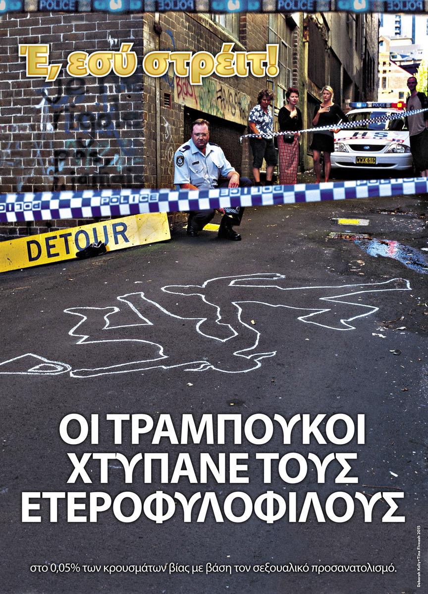HEY-HETERO-BASHERS-GREEK.jpg