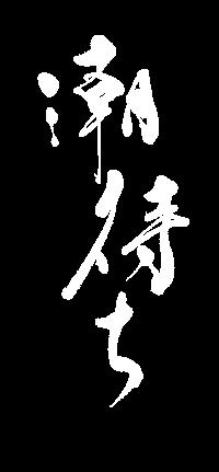 shiomachi3.png