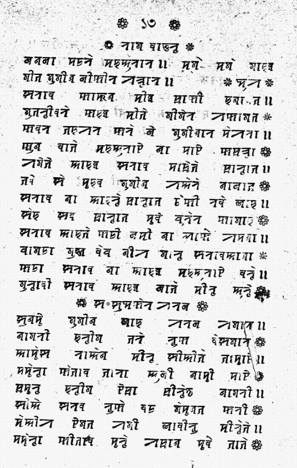 A  SiloṭiNagri  Primer