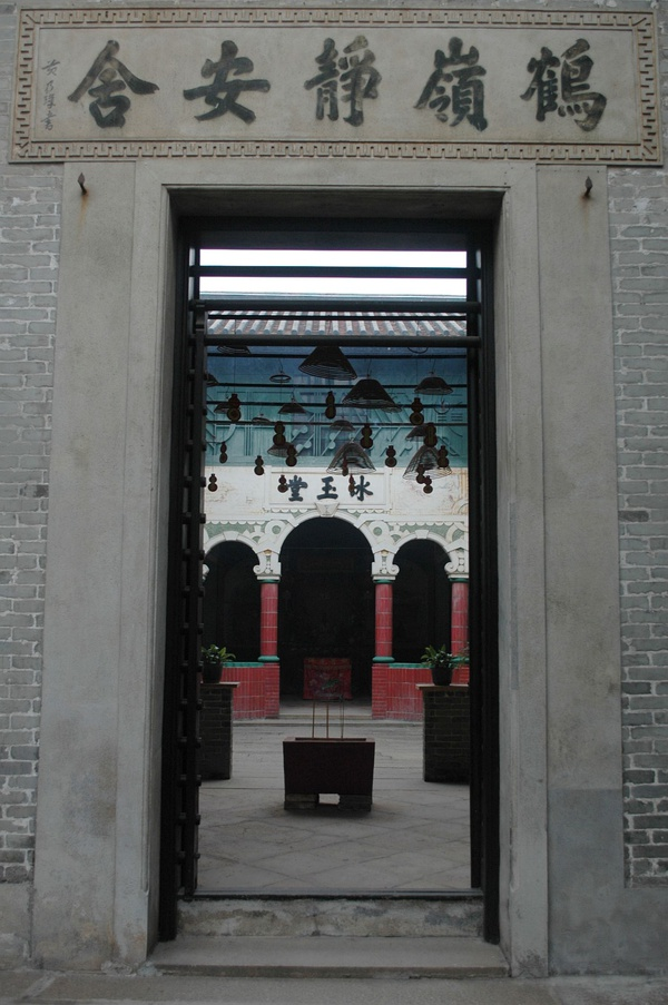 Gateway to the Bing Yu Tang