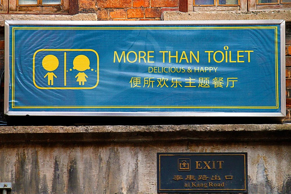 More Than Toilet
